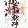 武蔵御嶽神社(東京・青梅)の御朱印と御朱印帳