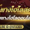 สูตรแทงไฮโลออนไลน์ โดย UFA365 เว็บพนันออนไลน์ครบวงจร