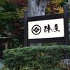 丹沢大山から鶴巻温泉「旅館陣屋」へ