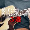 【写真版】彼氏に歌ってもらいたい曲5選