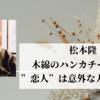 """【松本隆】木綿のハンカチーフ創作秘話。""""恋人""""は意外な人物だった"""