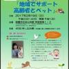 【イベント】講演会『地域でサポート 高齢者とペット』を19日朝霞で開催