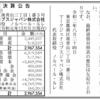 マークジェイコブスジャパン株式会社 第12期決算公告 / 減少公告