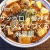 【レシピ】サッポロ一番みそラーメンでつくる麻婆麺が旨い!^^※YouTube動画あり