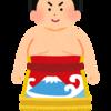 人類が進歩していったら相撲界にどの様な影響をもたらすのか
