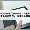 AmazonのKindle100%ポイント還元本リスト。d払いで購入してdポイント錬金術(5月8日更新)