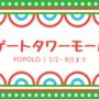 """1月2日~1月8月まで高島屋ゲートタワーモールに出店中""""名古屋出店は大変の巻"""""""