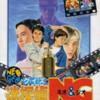 ネオジオは100メガショックの夢を見るか?(31)「クイズ迷探偵ネオ&ジオ」