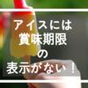 【なぜ?】アイスクリームに「賞味期限」に書かれていない!「冷凍」の食品はいつまでに食べるべき?