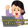 【歓喜】 あの名作RPGが無料で遊べる? 今すぐダウンロードしよう!!