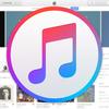iTunesが解体される?〜唯一の問題点は,iOSデバイスのバックアップ〜