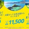 マニラ・セブへ6,500円から!!セブパシフィックでセール開催中!!