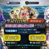 【FGOガチャ】大奥カーマ召喚チャレンジ! 間桐K「サクラちゃん、、、あぁサクラちゃんじゃないか!(事案)」