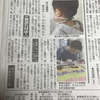 中国新聞にてレナインのマスクバンドを掲載して頂きました!