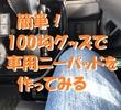 簡単!100均グッズで車用ニーパッドを自作してみよう~ドライブ中の膝の悩み対策術