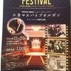 2016/11/20 石川県立音楽堂 オルガン・フェスティバル Vol.2