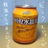 ビラク「スジョンガ」を飲んだよ【韓国のシナモンジュース】