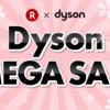 ダイソン メガセールが開催中。楽天市場のダイソン公式ショップ:dyson storeで販売