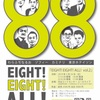 【EIGHT!EIGHT!ALL! vol.2】