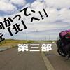 「北海道一周」夢に向かって進路を北へ!! 出会いに感謝のバイク旅!! 第三部「ninja250」