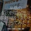 1274食目「糸島の旬の野菜が並ぶ美味伊都(うまいと)に行ってみた!」不便な八百屋さん@福岡・薬院