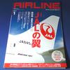 赤組、日本航空ファン必読。「月刊エアライン」《JALの翼》特別編集号が出た!