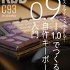 自作キーボード入門本 KbD C93 の通販絶賛販売中 日経 Linux 2018 3月号 にて本誌 KbD C93 と Ergo42 が紹介されました! & 2018/3/6 Meishi 再販開始!