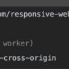 【HTTP】キャッシュあたりを整理してみる
