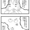 【4コマ】遊び疲れた休日