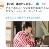 朝ドラ「まんぷく」広告になった萬平さん可愛い。
