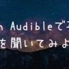 Amazon Audibleが便利!英語の勉強や落語も聞ける!