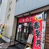 8日目   赤字丼