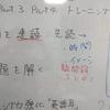 試験前日!TOEIC Part3.Part4の徹底レッスン(11月19日)