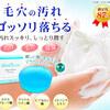 毛穴の汚れ、黒ずみ改善するスキンケア|洗顔で肌の悩み解決[角質][毛穴][保湿]