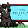 ゲート試験合格!シルク出資2歳馬インディゴブラック近況(2021/07/08)