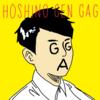 【 1日1枚CDジャケット99日目】GAG / 星野源