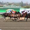 【有終の14人気2着】さらば中京ダートよ(7/21(日)競馬回顧)