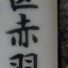 【北区】赤羽町