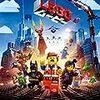 映画『LEGO・R・ムービー』を観て思ったこと