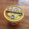 プチ贅沢#74 カスタードクリーム