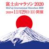 河口湖周辺で開催予定の富士山マラソン2020のエントリー開始は延期