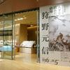 六本木開館10周年記念展 天下を治めた絵師 狩野元信(後期)@サントリー美術館