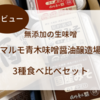 【レビュー】無添加の生味噌『マルモ青木味噌醤油醸造場』の3種食べ比べセット