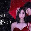 「雨が降ると君は優しい」ー野島伸司の描く無償の愛ー
