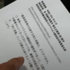 「厚生労働省から各都道府県に、『PCR陽性者は厳密な死因を問わず、全てコロナ死と公表のこと』と通達が出ていた」(動画)