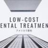 【アメリカ】歯医者代を節約する5つの方法まとめ