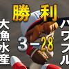 【攻略】名将甲子園「パワフル高校㉝ 練習効率重視プレイ」