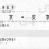 東京から東京への嘘乗車券