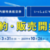 2019年3月31日からのANA特典航空券の予約開始は1月30日の14時~開始。期間中の連休一覧
