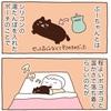 猫のぶーちゃん【4コマ漫画】